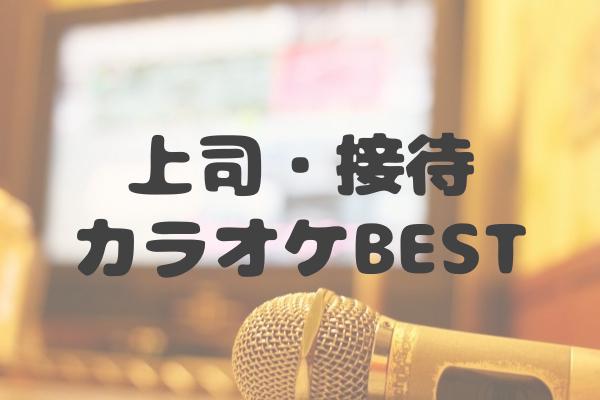 karaoke_best