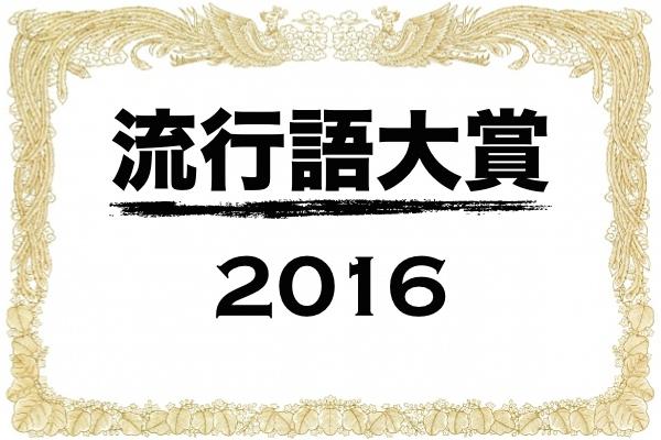 singo_ryuko2016