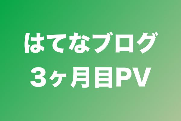 3month_pv
