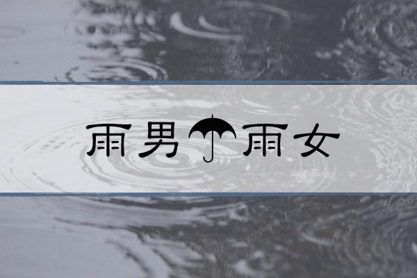 rainmen_women