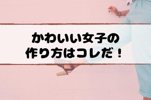 kawaii_kirei_women
