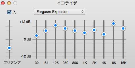 eargasm-explosion