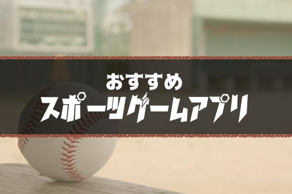 sports_app_game