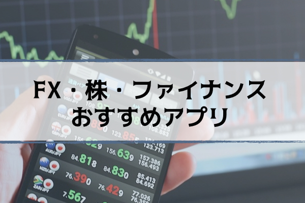 FX_kabu_finance_app