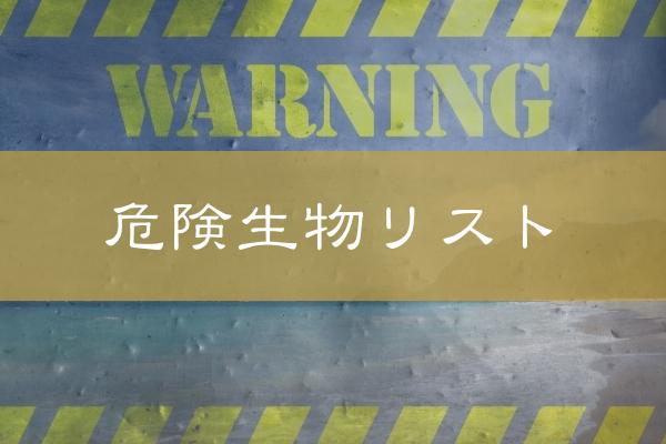 imadesyo_danger