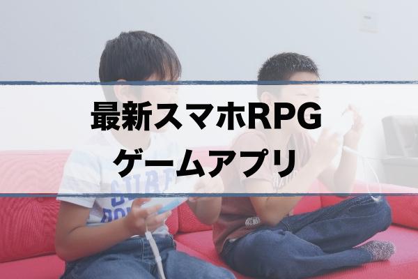 new_app_rpg