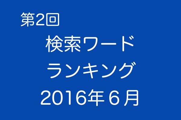 kensaku_word201606