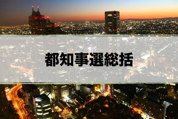 tochijisen_soukatsu