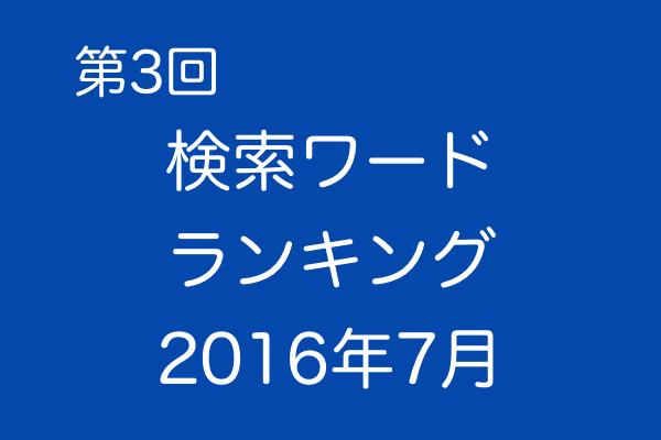 kensaku_201607