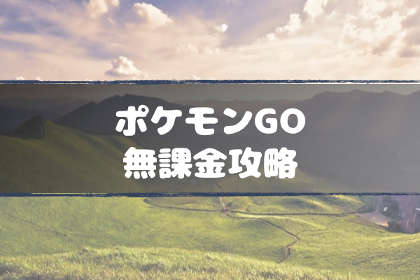 f:id:cho-gouriteki:20160821164604j:plain