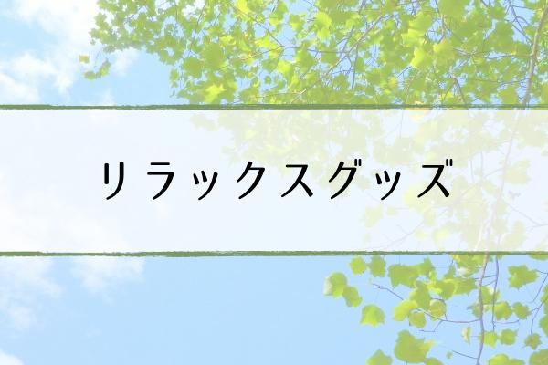f:id:cho-gouriteki:20160823123011j:plain