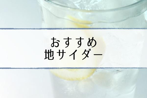 matsuko_cider