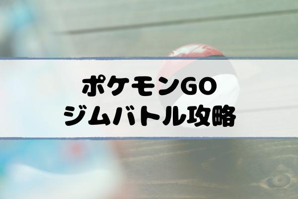 pokego_gym_battle