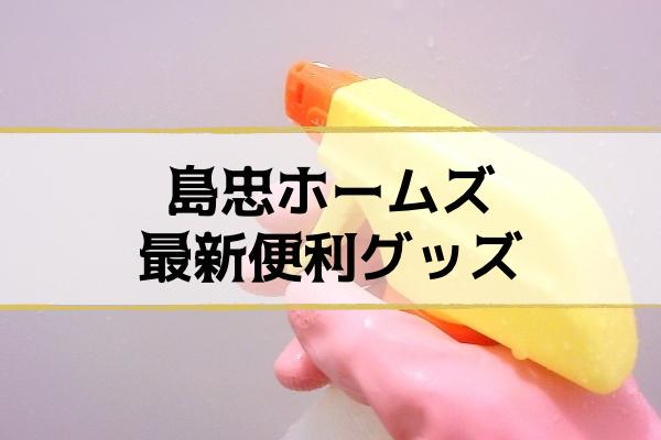 shimachu-homes_goods