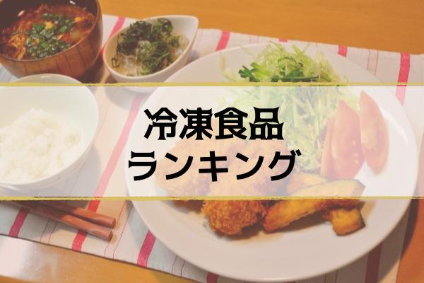 tokoro_frozen_foods