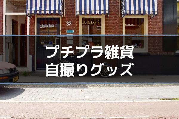 matsuko_zakka_jidori