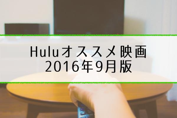 hulu_movie_recommend