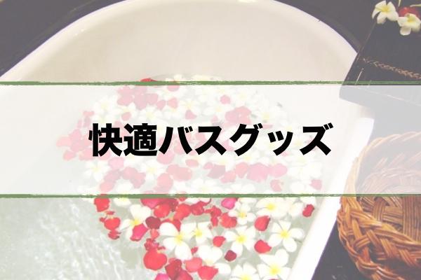 matsuko_bath_goods
