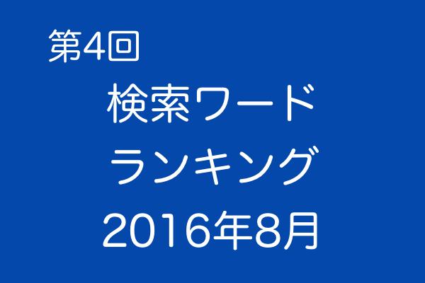 kensaku_word4