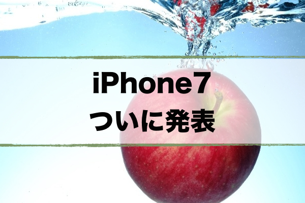 iPhone7_spec