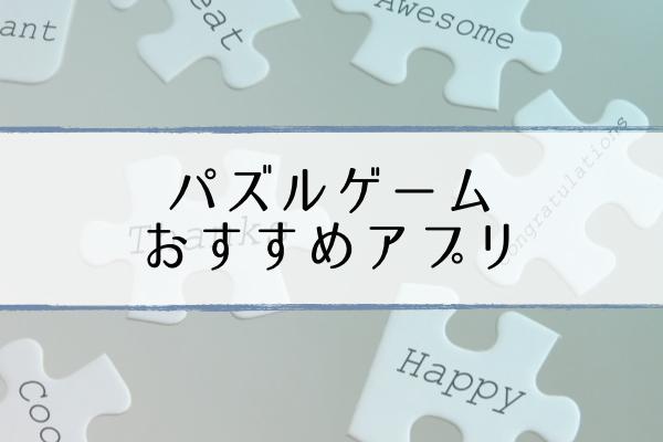 puzzle_app_ranking
