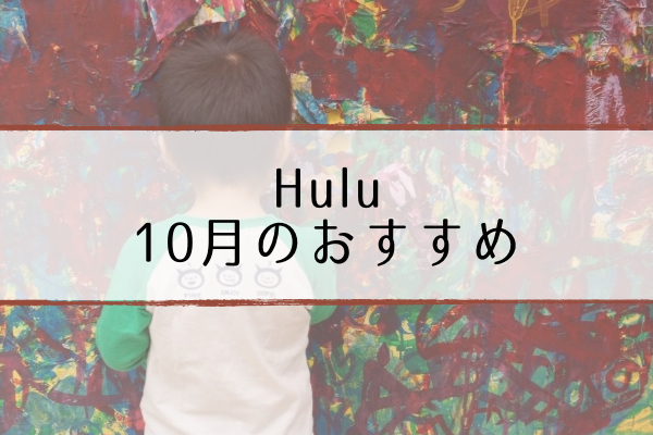 Hulu_201610