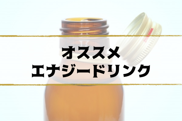energy-drink_osusume