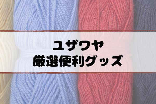 yuzawaya-matsuko-goods