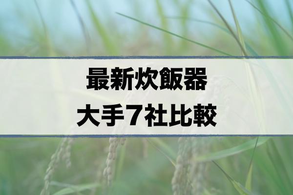 konosa-suihanki-product