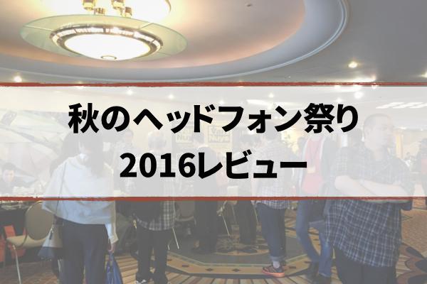 headphone_2016autumn