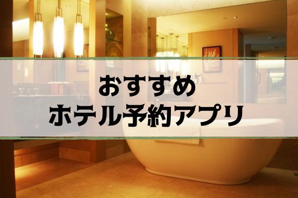 hotel_kensaku