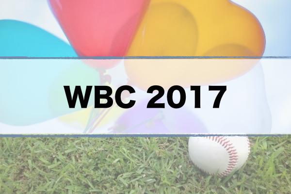 wbc2017_topics