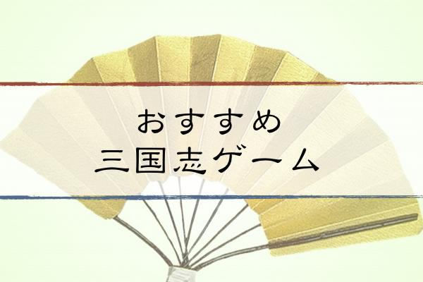 app-sangokushi