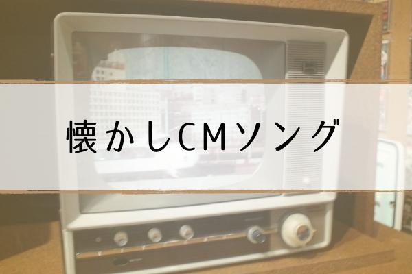 CM_song_natsukashi