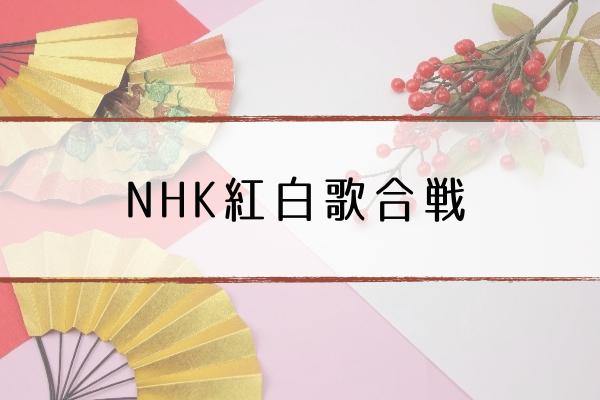 nhk_kouhaku