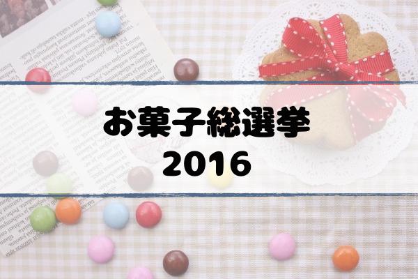 okashi_2016