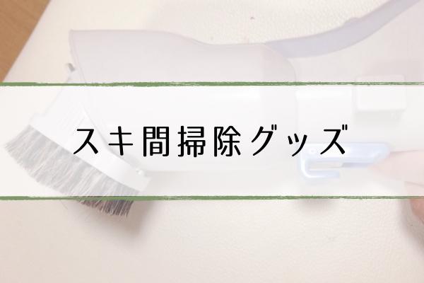 sukima_souji_goods