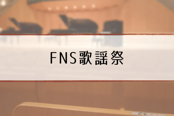 fns_music_fes