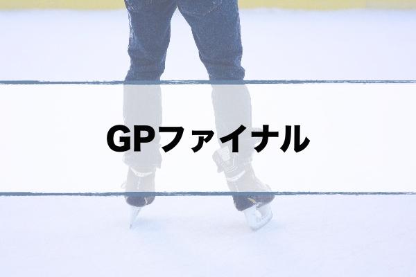 figure-gpf