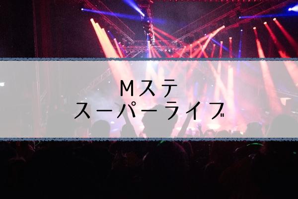 music-superlive