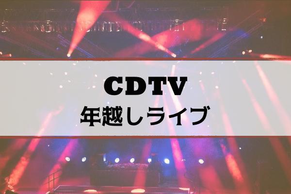cdtv_splive_lineup