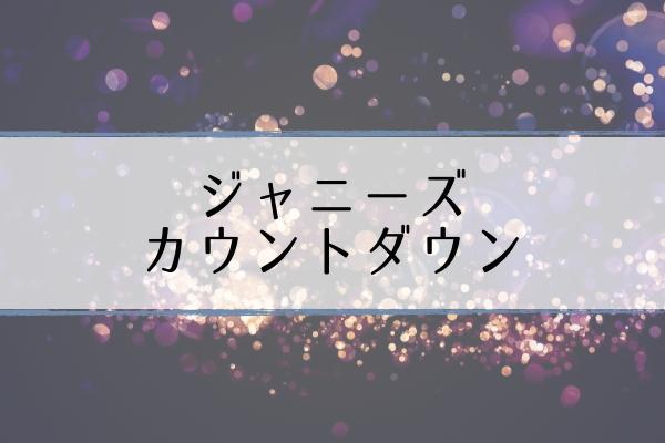 j-countdown-live