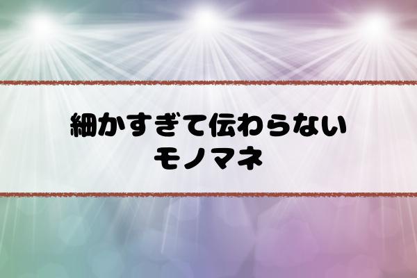 komakasugi_monomane