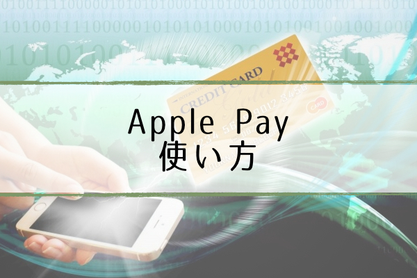 apple-pay-lineup