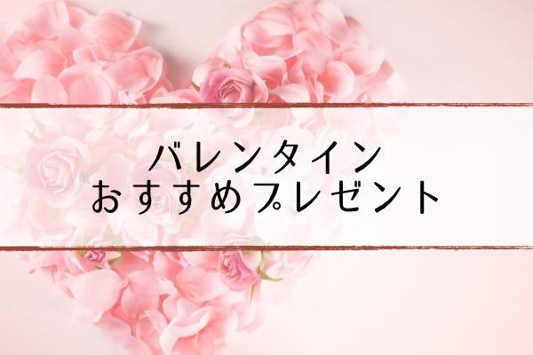 valentine_present_best