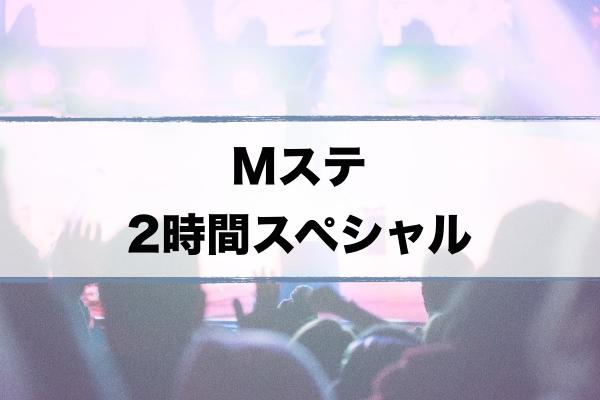 m-station_lineup