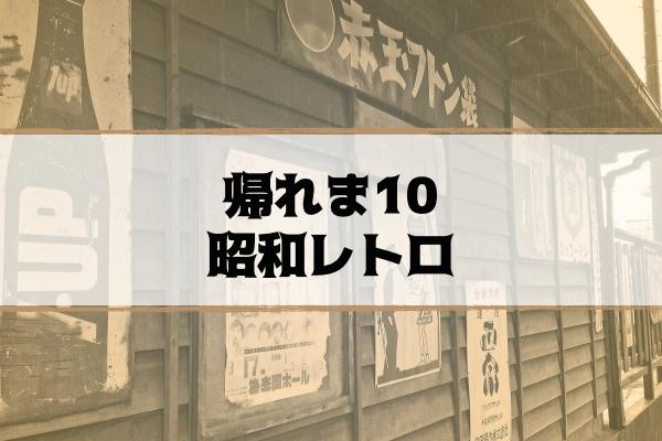 kaerema10-hanbey_rank