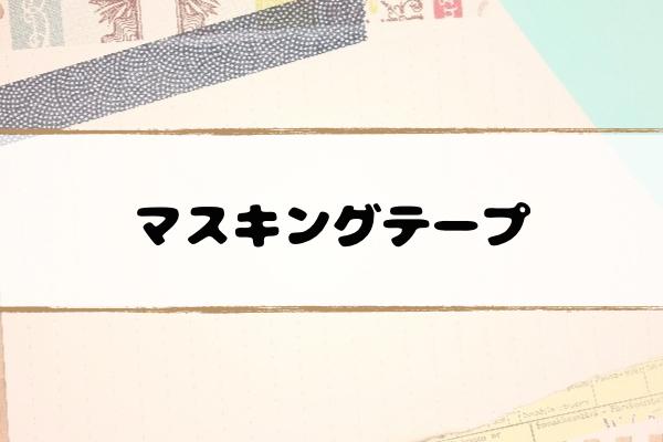 matsuko-mastape