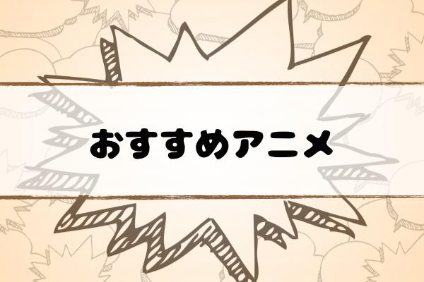 anime-lineup