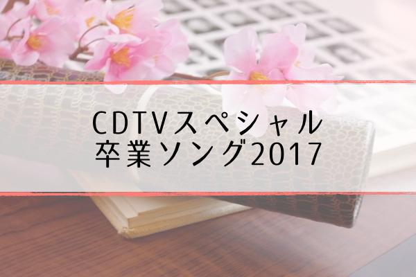 f:id:cho-gouriteki:20170326191655j:plain